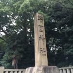 俺のめしシリーズ~成長の軌跡~靖国神社行ってきたよ!